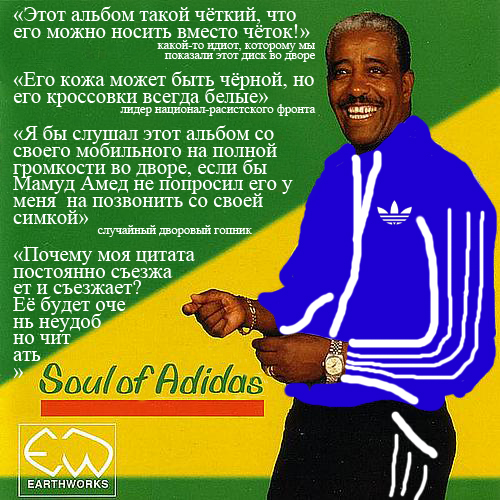 mahmoud_ahmed_soul_of_adidas.jpg